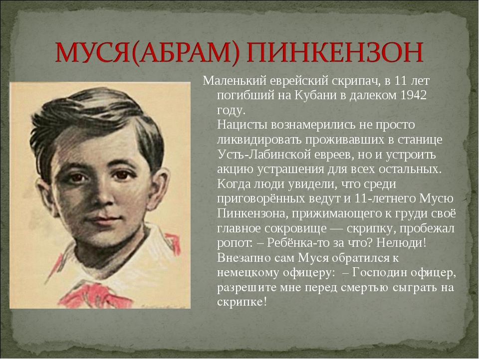 Маленький еврейский скрипач, в 11 лет погибший на Кубани в далеком 1942 году....