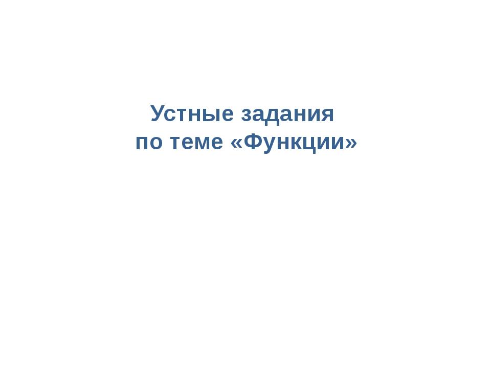 Устные задания по теме «Функции»