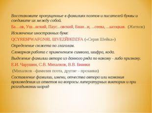 Восстановите пропущенные в фамилиях поэтов и писателей буквы и соедините их м