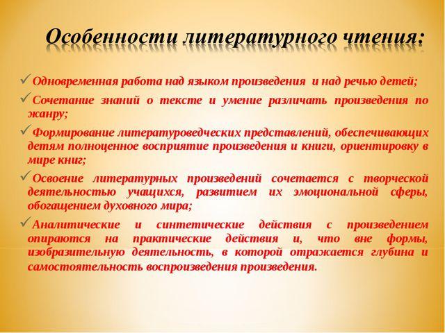 Одновременная работа над языком произведения и над речью детей; Сочетание зна...