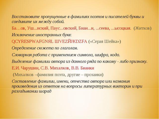 Восстановите пропущенные в фамилиях поэтов и писателей буквы и соедините их м...