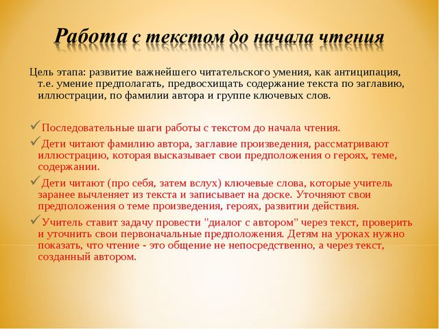 Цель этапа: развитие важнейшего читательского умения, как антиципация, т.е....