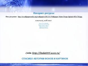 Интернет-ресурсы: Фон для рамки http://it.wallpaperswiki.org/wallpapers/2012/