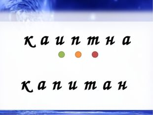 к а и п т н а к а п и т а н http://linda6035.ucoz.ru/