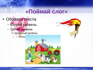 «Поймай слог» http://linda6035.ucoz.ru/