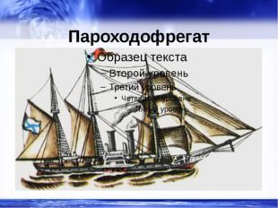 Пароходофрегат «Владимир» http://linda6035.ucoz.ru/
