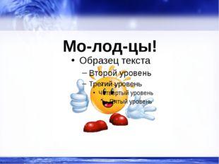 Мо-лод-цы! http://linda6035.ucoz.ru/