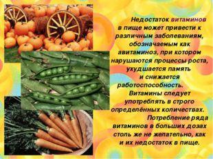 Недостаток витаминов в пище может привести к различным заболеваниям, обознач