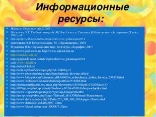 Информационные ресурсы: Журнал «Здоровье» №3,8 2003 Поглазова О.Т. Учебник-т