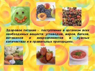 Здоровое питание - поступление в организм всех необходимых веществ: углеводо