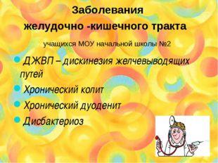 Заболевания желудочно -кишечного тракта учащихся МОУ начальной школы №2 ДЖВП