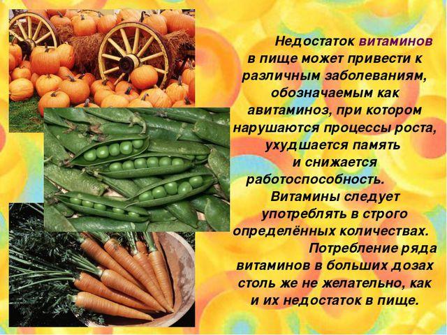 Недостаток витаминов в пище может привести к различным заболеваниям, обознач...