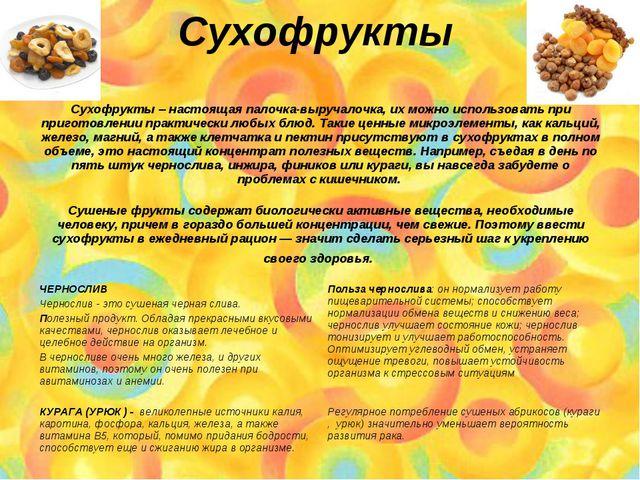 Сухофрукты Сухофрукты – настоящая палочка-выручалочка, их можно использовать...