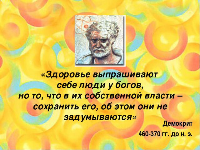 «Здоровье выпрашивают себе люди у богов, но то, что в их собственной власти –...