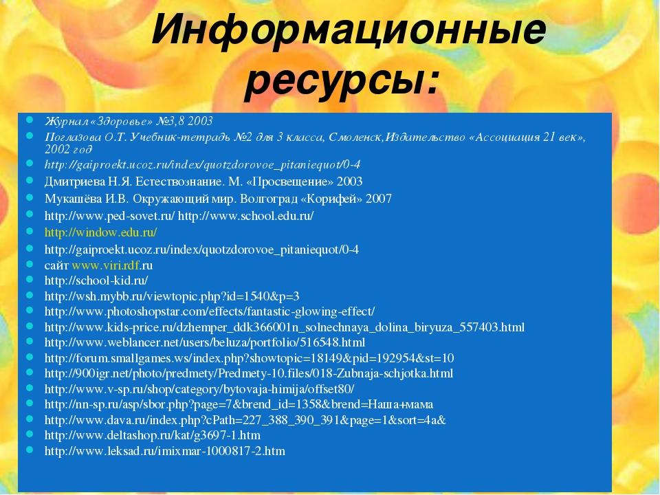 Информационные ресурсы: Журнал «Здоровье» №3,8 2003 Поглазова О.Т. Учебник-т...