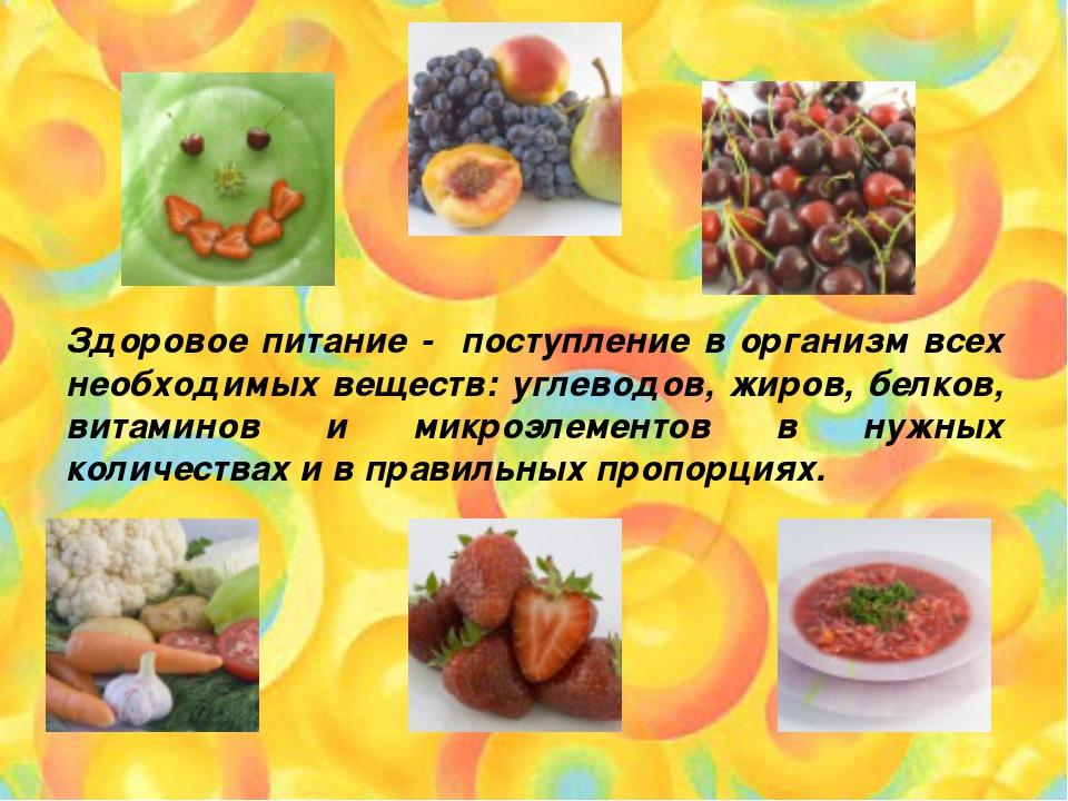 Здоровое питание - поступление в организм всех необходимых веществ: углеводо...