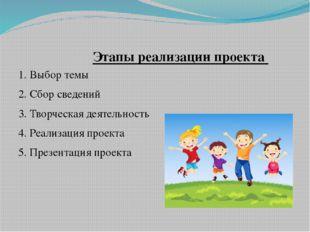 1. Выбор темы 2. Сбор сведений 3. Творческая деятельность 4. Реализация прое