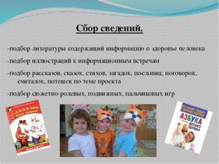 -подбор литературы содержащий информацию о здоровье человека -подбор иллюстр