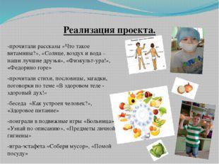 -прочитали рассказы «Что такое витамины?», «Солнце, воздух и вода – наши луч