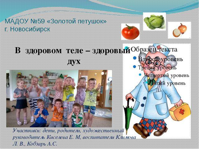 МАДОУ №59 «Золотой петушок» г. Новосибирск В здоровом теле – здоровый дух Уча...