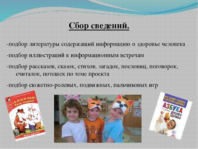 -подбор литературы содержащий информацию о здоровье человека -подбор иллюстр...