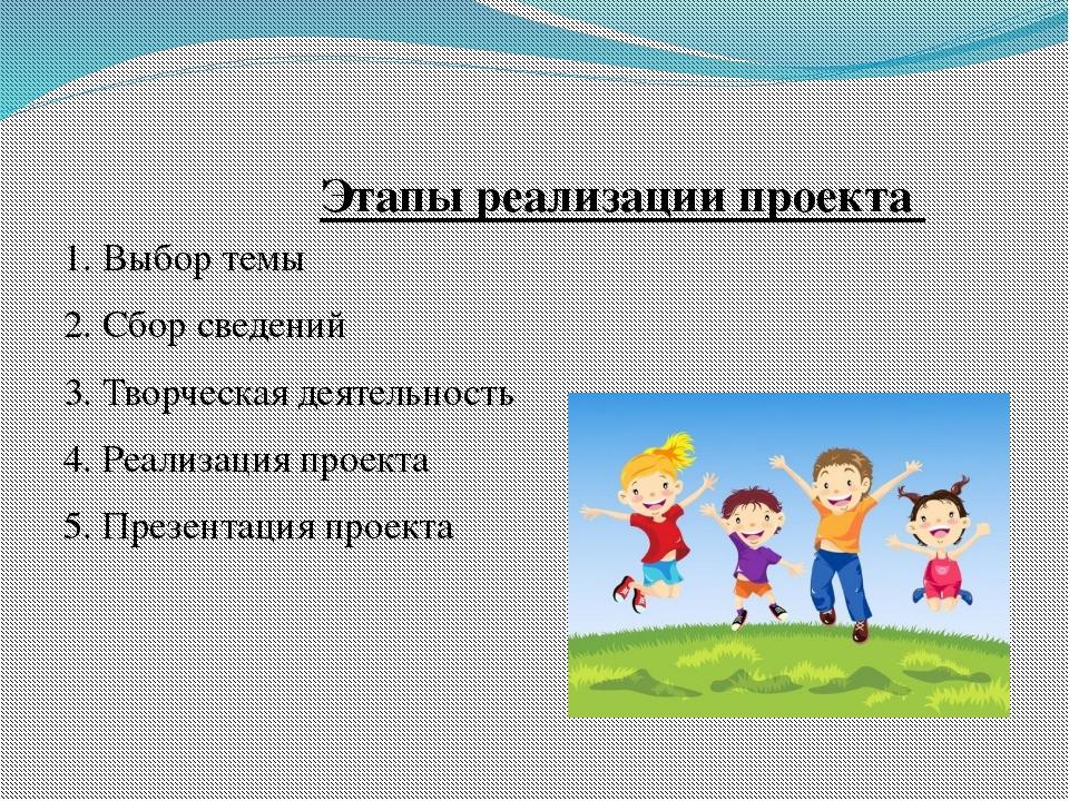 1. Выбор темы 2. Сбор сведений 3. Творческая деятельность 4. Реализация прое...