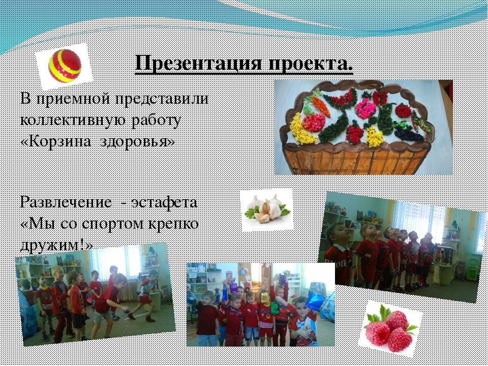 В приемной представили коллективную работу «Корзина здоровья» Развлечение -...