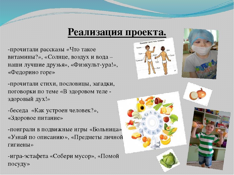 -прочитали рассказы «Что такое витамины?», «Солнце, воздух и вода – наши луч...