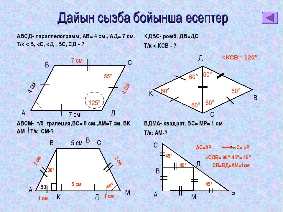 решение задач по геометрии 8 класс работы упаковщики