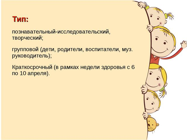 Тип: познавательный-исследовательский, творческий; групповой (дети, родители,...