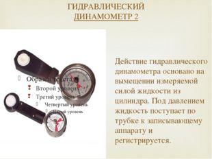 ГИДРАВЛИЧЕСКИЙ ДИНАМОМЕТР 2 Действие гидравлического динамометра основано на