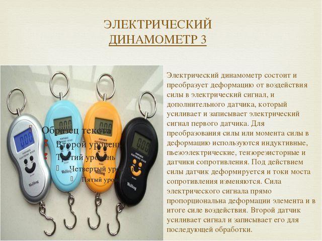 ЭЛЕКТРИЧЕСКИЙ ДИНАМОМЕТР 3 Электрический динамометр состоит и преобразует деф...