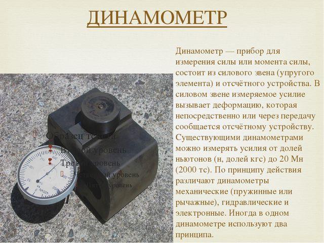 ДИНАМОМЕТР Динамометр — прибор для измерения силы или момента силы, состоит и...