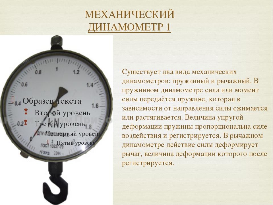 МЕХАНИЧЕСКИЙ ДИНАМОМЕТР 1 Существует два вида механических динамометров: пруж...