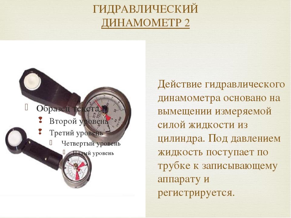 ГИДРАВЛИЧЕСКИЙ ДИНАМОМЕТР 2 Действие гидравлического динамометра основано на...