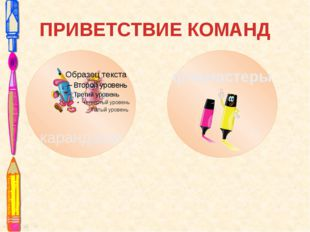 карандаши ПРИВЕТСТВИЕ КОМАНД фломастеры