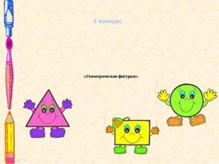 3 конкурс «Геометрические фигурки».