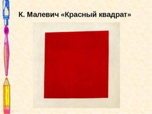К. Малевич «Красный квадрат»
