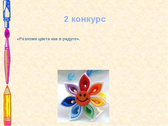 2 конкурс «Разложи цвета как в радуге».