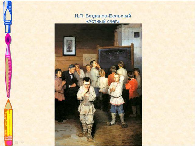 Н.П. Богданов-Бельский «Устный счет»
