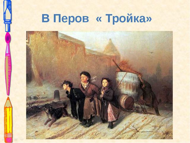 В Перов « Тройка»