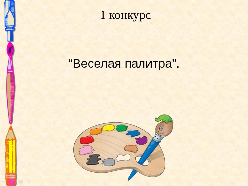 "1 конкурс ""Веселая палитра""."