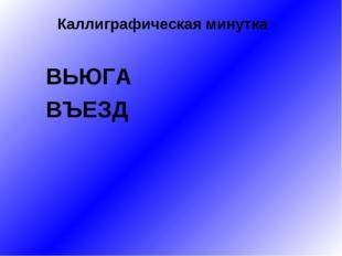 ВЬЮГА ВЪЕЗД Каллиграфическая минутка