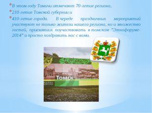 В этом году Томичи отмечают70-летиерегиона, 210-летиеТомской губернии и
