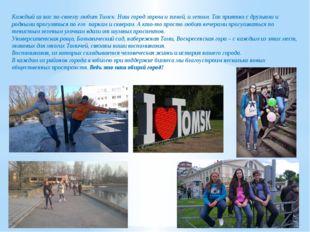 Каждый из нас по-своему любит Томск. Наш город хорош и зимой, и летом. Так пр
