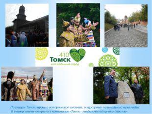 По улицам Томска прошло историческое шествие, и курсировал музыкальный тролле