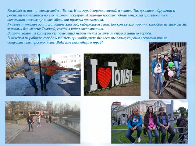Каждый из нас по-своему любит Томск. Наш город хорош и зимой, и летом. Так пр...