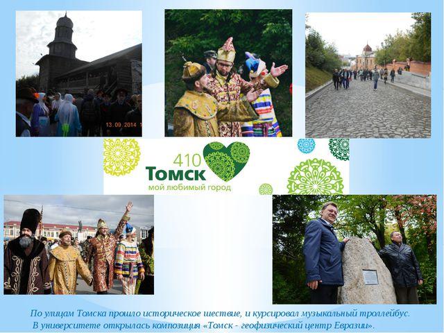 По улицам Томска прошло историческое шествие, и курсировал музыкальный тролле...