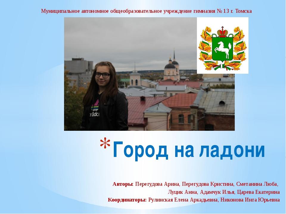 Муниципальное автономное общеобразовательное учреждение гимназия № 13 г. Томс...
