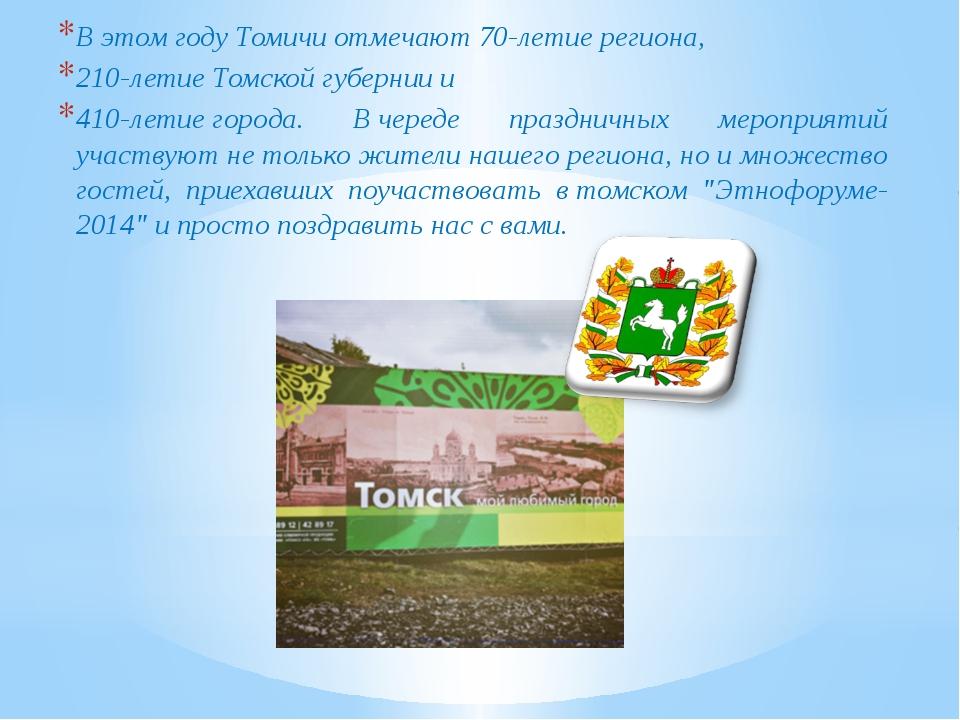 В этом году Томичи отмечают70-летиерегиона, 210-летиеТомской губернии и...